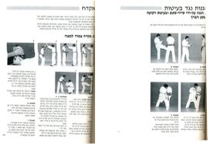 Uniform images from first book of Krav Maga